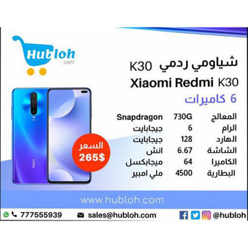 Picture of Xiaomi Redmi K30 6G RAM 128G ROM 6CAMERAS