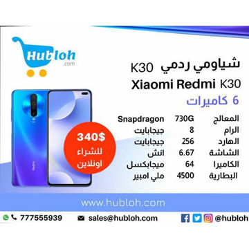 Picture of Xiaomi Redmi K30 8G RAM 256G ROM 6CAMERAS