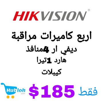صورة الان من HIKVISION 2كاميرات مراقبة داخلية و2خارجية وديفي ار4منافذ وهارد 1تيرا وكيبل فقط بـ185$