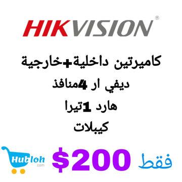 صورة الان من HIKVISION 1كاميرا مراقبة داخلية و1خارجية وديفي ار4منافذ وهارد 1تيرا وكيبل فقط بـ200$