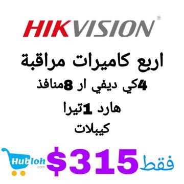 صورة الان من HIKVISION 3كاميرات مراقبة داخلية و1خارجية وديفي ار8منافذ4K  وهارد 1تيرا و4كيبلات فقط بـ315$