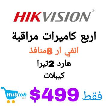 صورة الان من HIKVISION 2كاميرات مراقبة داخلية و2خارجية وانفي ار هيك فيجن8 منافذ poe  وهارد 2تيرا و100متر كيبل شبكة فقط بـ499$
