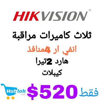 صورة الان من HIKVISION كاميرا مراقبة داخلية و2خارجية وانفي ار هيك فيجن4 منافذ poe  وهارد 2تيرا و30متر كيبل شبكة فقط بـ520$
