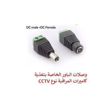 Picture of DC DC MALE+DC FEMAL CONNECTOR