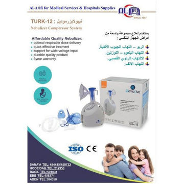 Nebulizer for adults and children - holds a German-European quality certificate من هب له .كوم