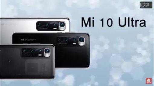 Picture of Xiaomi Mi 10 Ultra